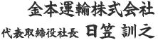 金本運輸株式会社 代表取締役社長 日笠訓之