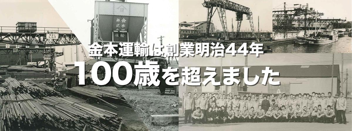 金本運輸は創業明治44年 100歳を超えました